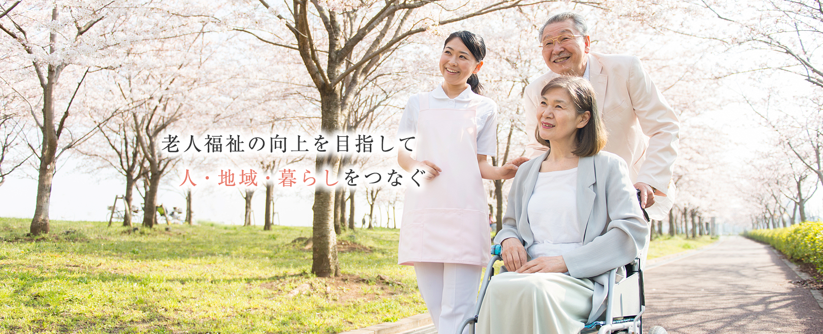 老人福祉の向上を目指して 人・地域・暮らしをつなぐ