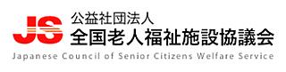 全国老人福祉施設協議会