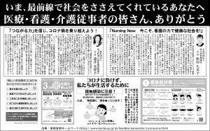 コロナ 埼玉 新聞