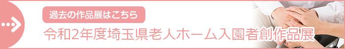 過去の埼玉県老人ホーム入園者創作品展
